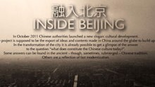 Inside Beijing