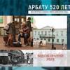 Arbat 520